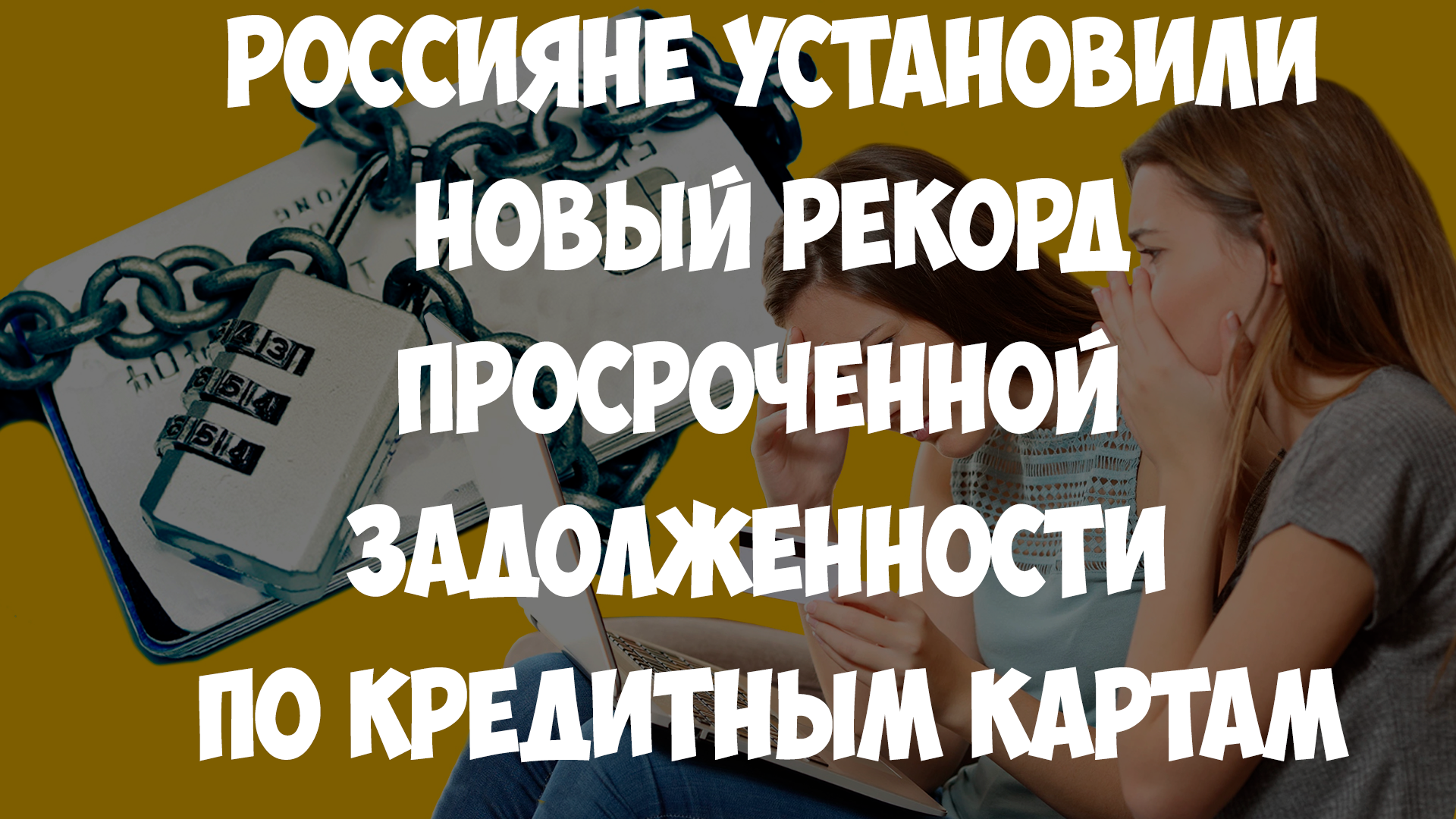 Россияне установили новый рекорд просроченной задолженности по кредитным картам