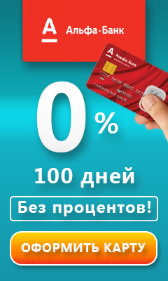 alfabank-credit-card-100-dney
